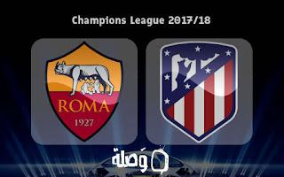 مشاهدة مباراة اتليتكو مدريد وروما اون لاين موقع وصلة