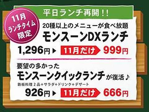 HP情報 もんじゃ焼きMonSoon(モンスーン)松阪店
