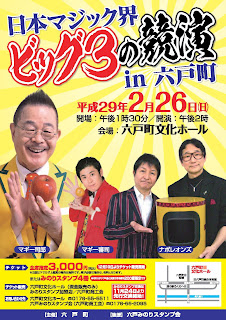 Japan Magic World Big 3 Contest in Rokunohe Town poster 平成29年 日本マジック界ビッグ3の競演in六戸町 ポスター 2017 Nihon Magic-kai Big 3 no Kyouen in Rokunohe-machi)