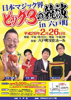 Japan Magic World Big 3 Contest in Rokunohe Town poster 平成29年 日本マジック界ビッグ3の競演in六戸町 ポスター 2017 Nihon Magic-kai Big 3 no Kyouen in Rokunohe-machi)