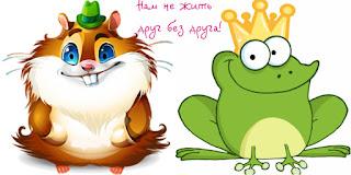 Мирю хомяка с жабой