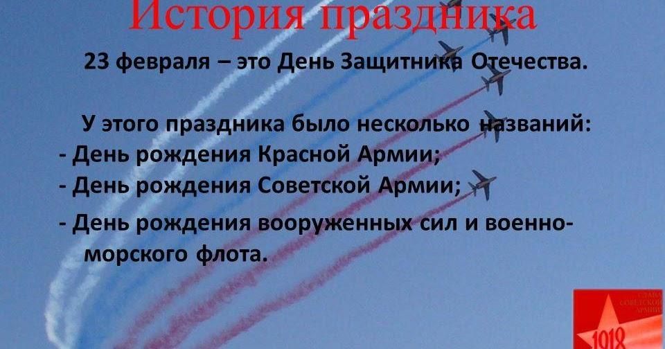 ❶Сообщение о празднике 23 февраля|Стихи о русском солдате защитнике отечества|||}