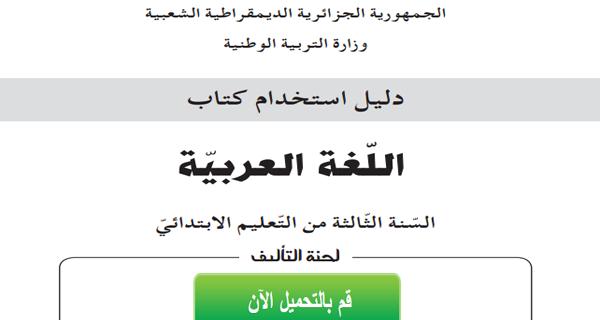 دليل كتاب اللغة العربية للسنة الثالثة إبتدائي الجيل الثاني