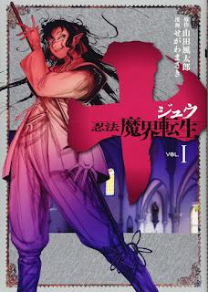 """Manga: El 20 de junio finaliza el manga """"Ju ~Ninpou Makai Tenshou~"""" de Masaki Segawa"""