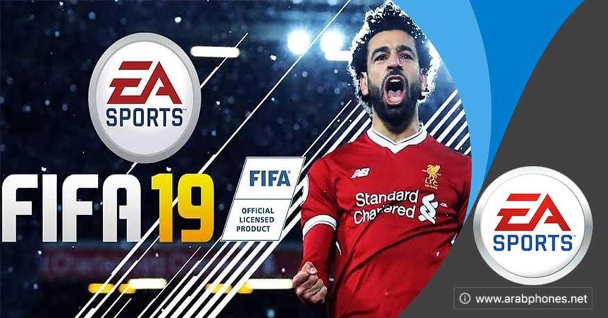 تحميل لعبة فيفا 2019 النسخة الأصلية التجريبية للأندرويد