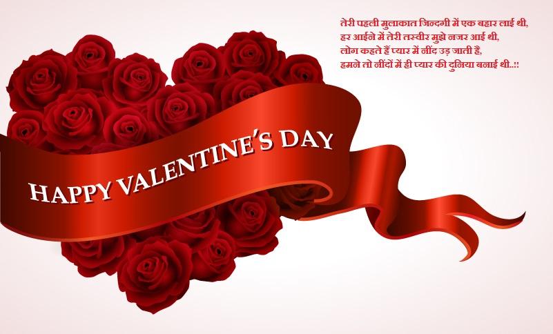 valentine day special shayari