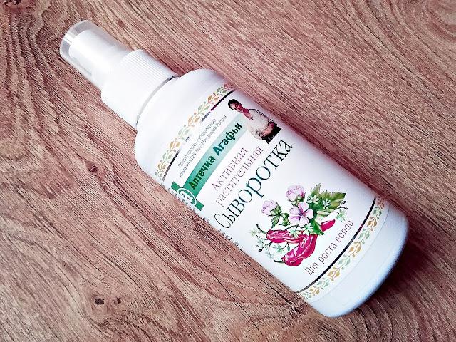 Pervoe Reshenie, Apteczka Agafii - Aktywne serum ziołowe na porost włosów - 7 ziół, prowitamina B5, drożdże piwne, papryczka chili, opakowanie