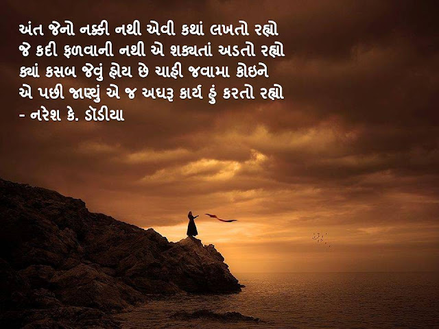 अंत जेनो नक्की नथी एवी कथां लखतो रह्यो Mukatak By Naresh K. Dodia
