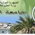 تسجيلات ماستر حقوق جامعة الجزائر 1