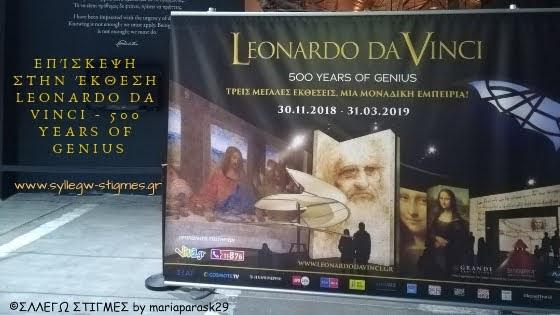 Αφιέρωμα #16: Επίσκεψη στην έκθεση Leonardo Da Vinci - 500 Years of Genius στο Γκάζι