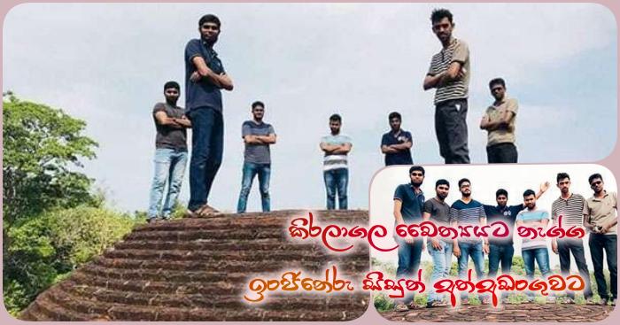 https://www.gossiplankanews.com/2019/01/kiralagala-engineer-students.html