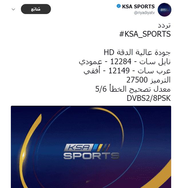 تردد قناة السعودية الرياضية 1 & 2 جميع الاقمار مباريات الدوري السعودي