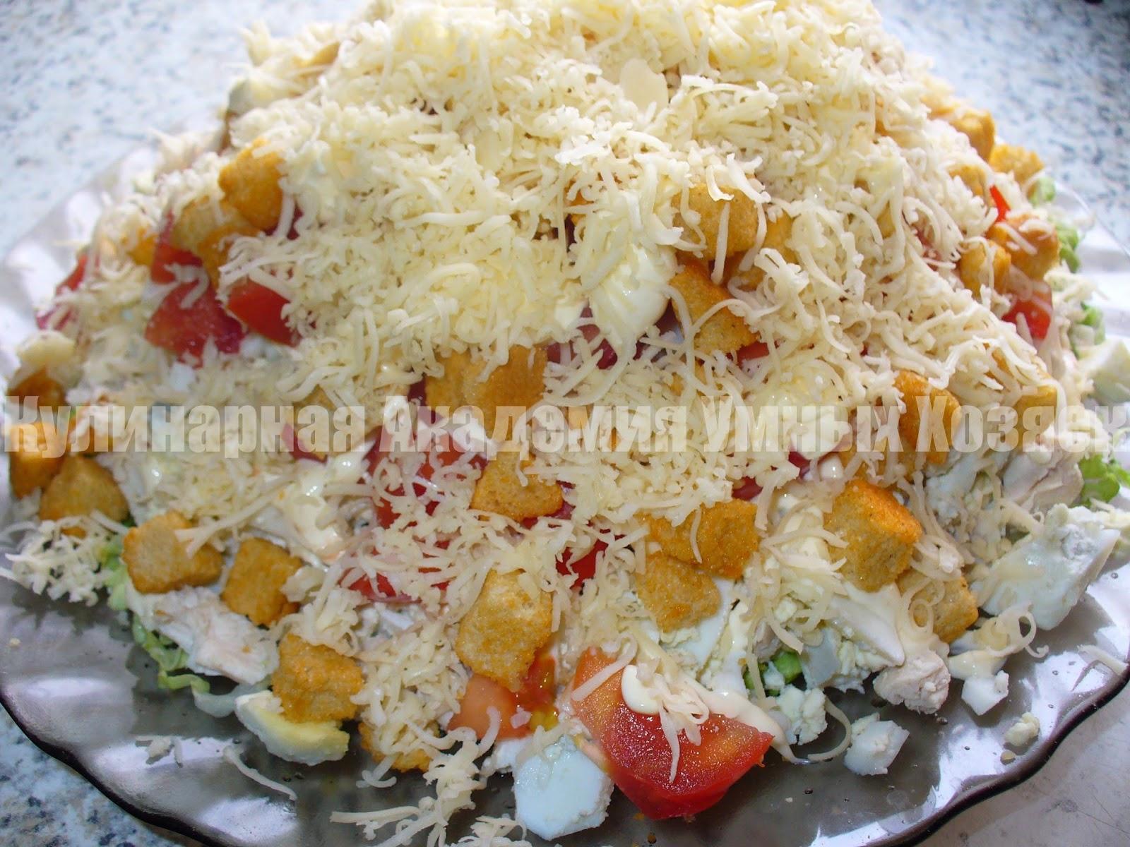Салат цезарь рецепт классический слоями