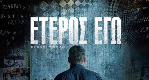 Έτερος Εγώ Eλληνική ταινία