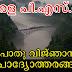 Kerala PSC General Knowledge Questions - പൊതു വിജ്ഞാനം (3)