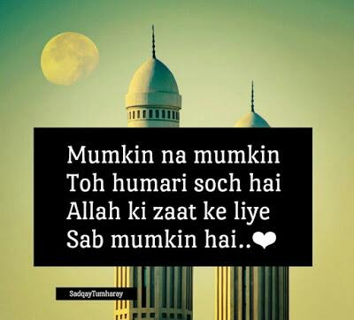Inspiriring Islamic Quotes, Sayings and Status Images in Urdu and Hindi