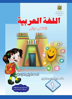 تحميل كتاب اللغة العربية للصف الرابع الابتدائى الترم الاول