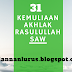 31 Sifat Mulia Nabi Muhammad SAW