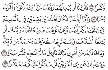 Tafsir Surat Al-kahfi Ayat 81, 82, 83, 84, 85