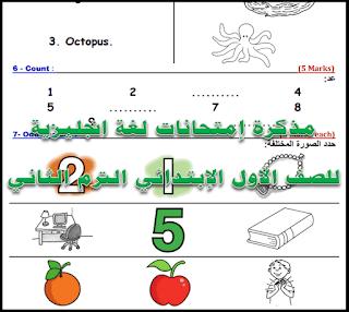 مذكرة إمتحانات لغة انجليزية للصف الأول الإبتدائي الترم الثاني 2018 pdf
