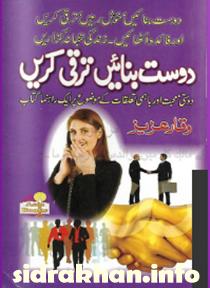 Dost Banain Taraqi Karain