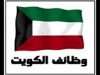وظائف الكويت تعيين فوري