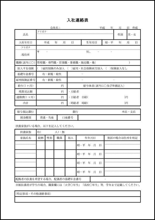 入社連絡票 004