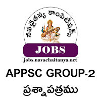 APPSC గ్రూప్-2 క్వశ్చన్ పేపర్