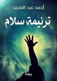 ترنيمة سلام pdf
