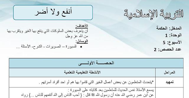 جديد..نموذج جذاذاة الحكمة مادة التربية الاسلامية للمستوى الأول