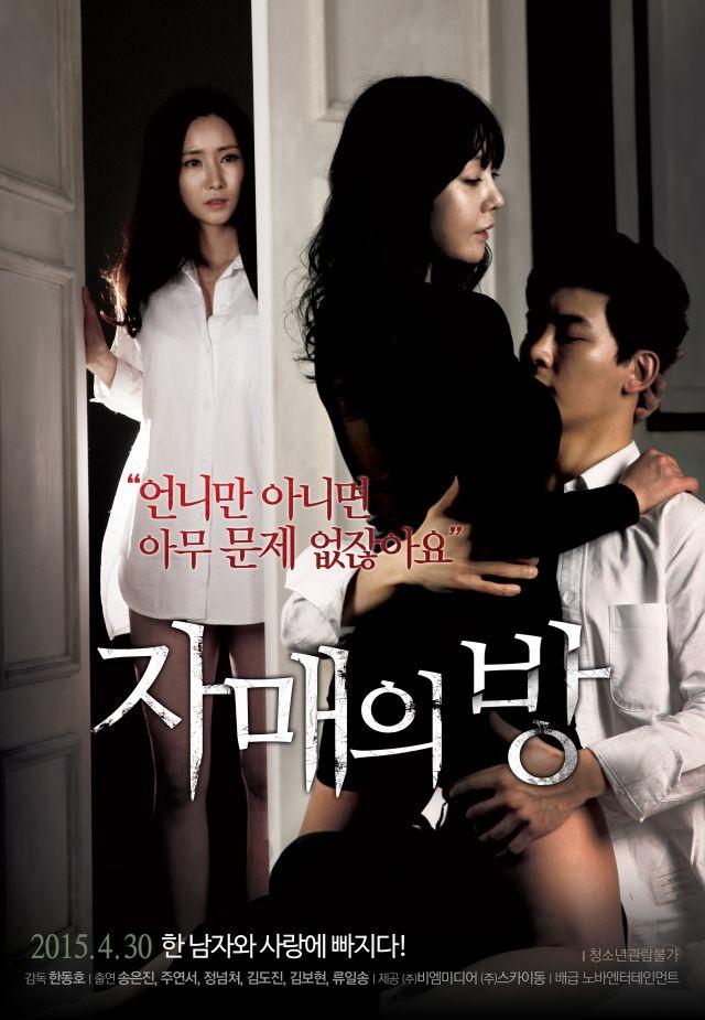 [เกาหลี 18+] The Sisters' Room (2015 ) [Soundtrack ไม่มีบรรยายไทย]