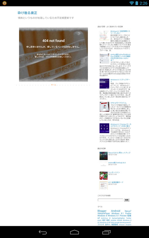 Blogger カスタム 404 ページ -4