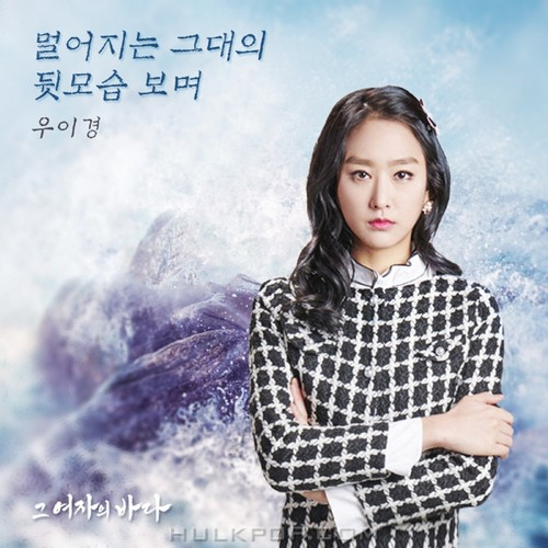 Woo Yi Kyung – Sea Of The Woman OST Part.18