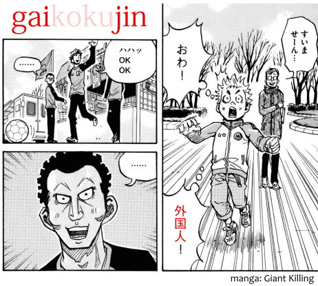 gaijin / gaikokujin Japanese sample from manga Giant Killing