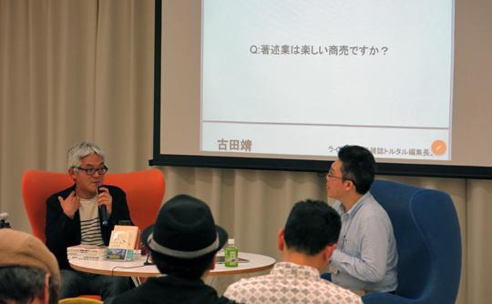 古田靖×鷹野凌「いま稼ぐ文章、これから稼ぐ文章〜著述業とおカネのはなし」