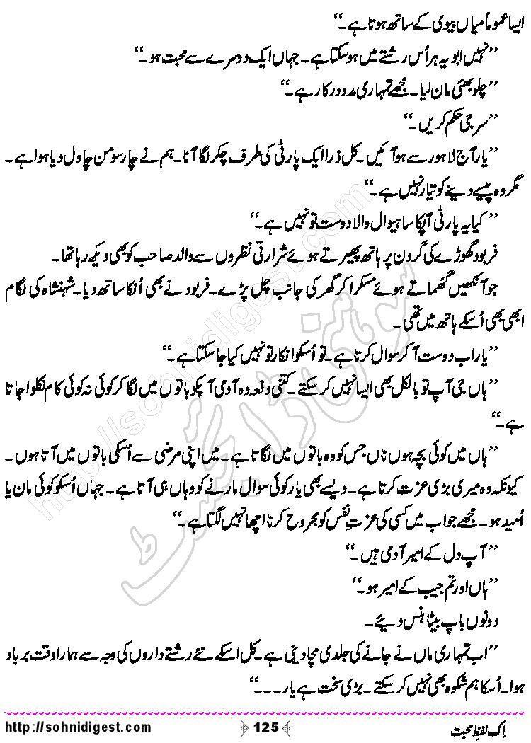 Urdu Novel Lovers: Ek lafz e Mohabbat By Neelam Riyasat