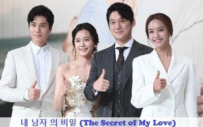�ล�าร���หารู�ภา�สำหรั� The Secret of My Man,The Secret of My Love