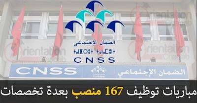 الصندوق الوطني للضمان الاجتماعي: مباريات توظيف 167 منصب بعدة تخصصات.أخر أجل هو 29 شتنبر 2016