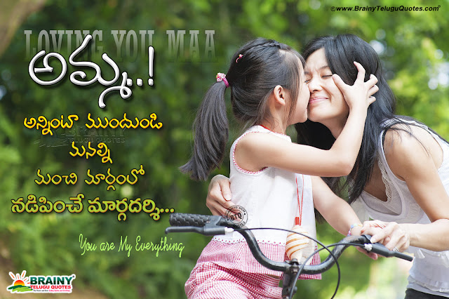 Mother Quotes in Telugu about Amma Images,Mother Quotes in Telugu about Amma Images and Beautiful Amma Quotes In Telugu. Great Amma Quotes in Telugu with Beautiful Images. Mothers love Quotes in Telugu, Amma Prema Quotes in Telugu, Mothers Day Greetings Wishes in Telugu Language, Heart Touching Mother Quotes and Quotations in Telugu font, Best Quotes on Mothers love in Telugu with HD images download.