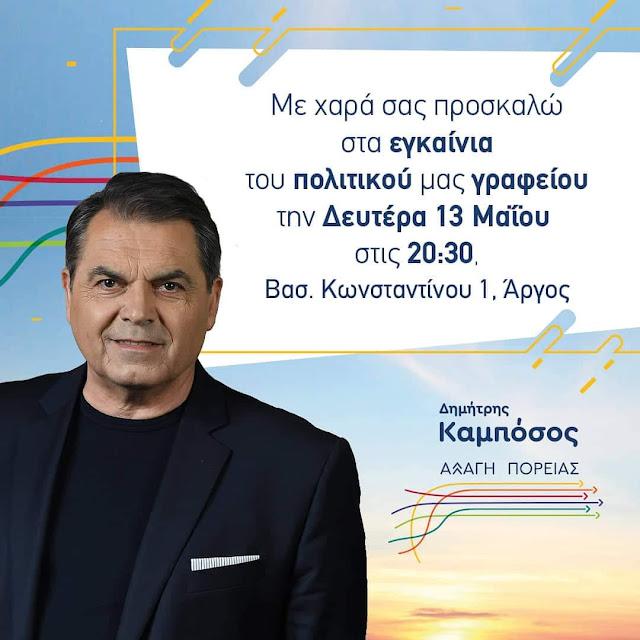 Εγκαινιάζει το πολιτικό γραφείο στο Άργος ο Δημήτρης Καμπόσος