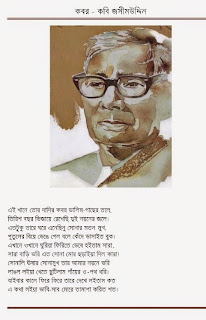 Kobor (কবর) by Jasimuddin