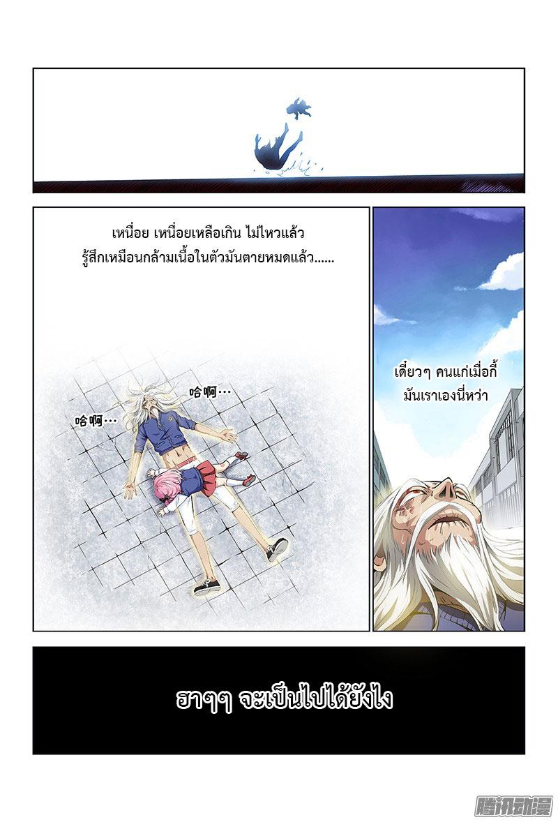 อ่านการ์ตูน Call Me God! 4 ภาพที่ 8