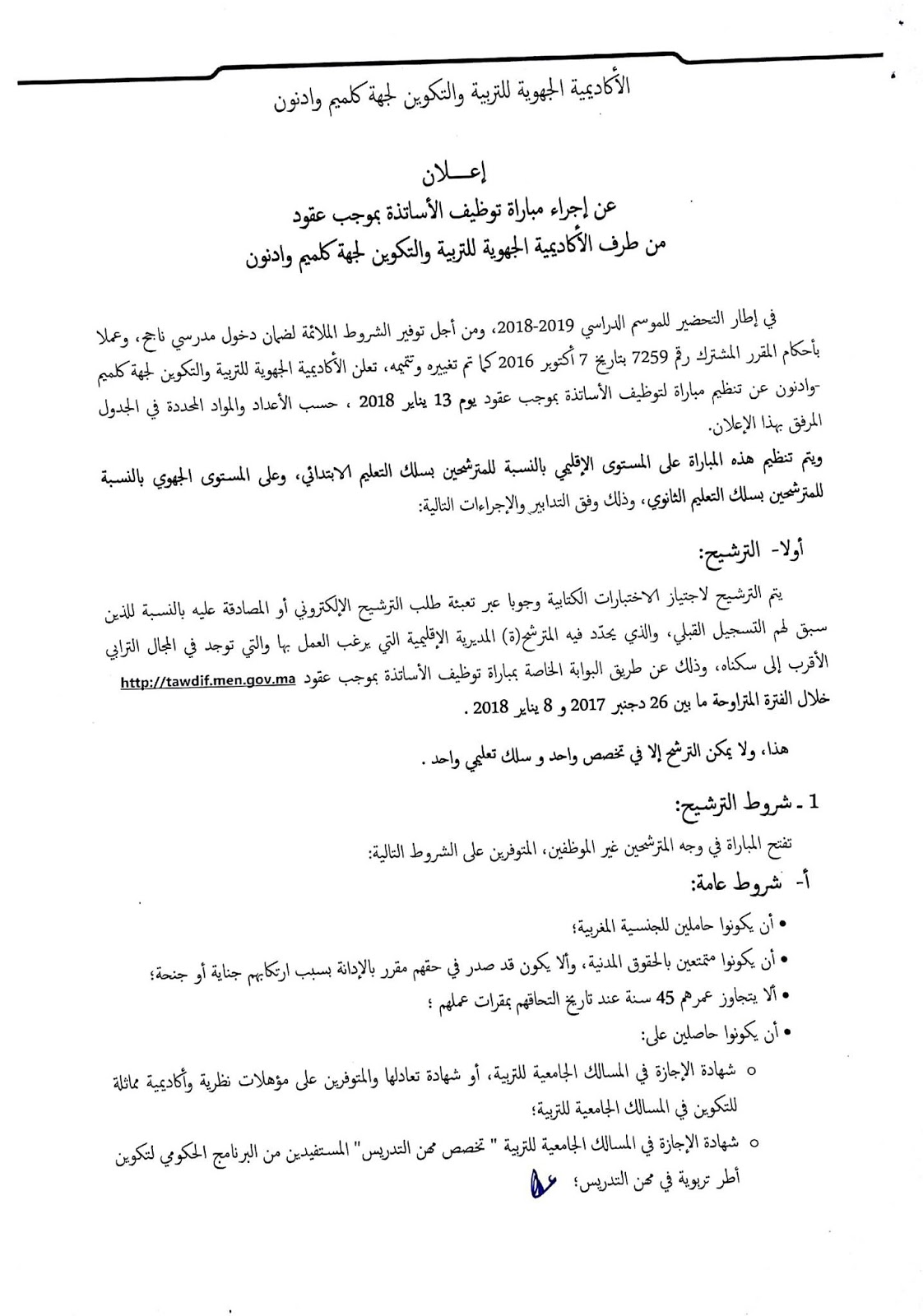 إعلان عن إجراء مباراة توظيف الأساتذة بموجب عقود من طرف أكاديمية جهة كلميم واد نون فوج 2018