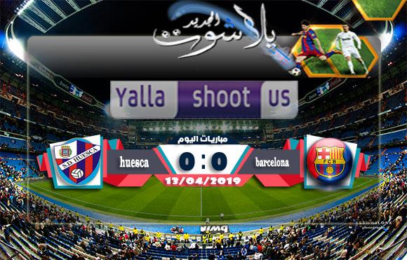 اهداف مباراة برشلونة وهويسكا اليوم 13-04-2019 الدوري الاسباني