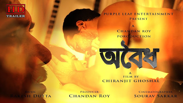 Abidha (2017) Bengali Short Film Full HDRip 720p x264 AAC3