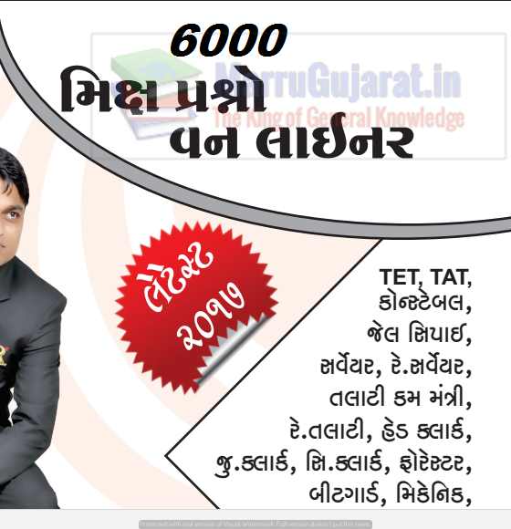 General in gujarati knowledge pdf navneet