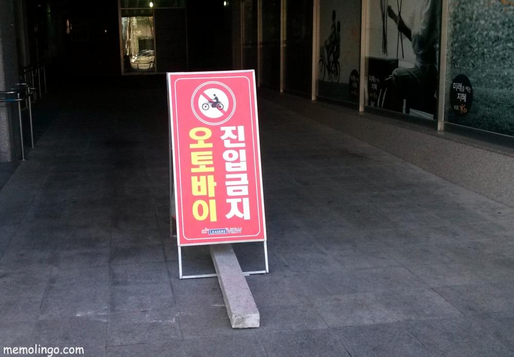 Prohibido el paso a motos, en coreano