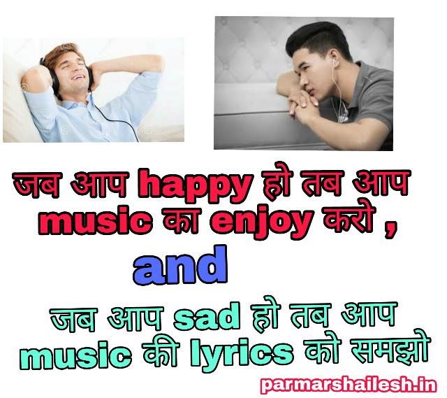 संगीत का महत्व