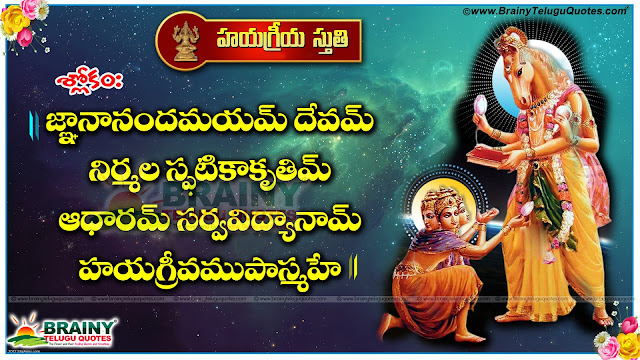 hayagreeva stotram in telugu,hayagriva stotram for education,hayagreeva stotram in telugu pdf,hayagreeva stotram in sanskrit,hayagriva stotram for children,hayagreeva stotram benefits,Hayagriva Mantra For Knowledge, Education, Studies and Wisdom,benefits of praying to lord hayagreeva,Gnanananda mayam devam | Hayagriva Jayanthi Special ,Gnanananda Mayam Devam Chant || Sri Hayagreeva Aradhana,Sri Hayagriva Vidya Jayam Mantra - Mantra for excellence in knowledge