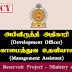 அபிவிருத்தி அதிகாரி (Development Officer), முகாமைத்துவ உதவியாளர் (Management Assistant) - Thalpitigala Reservoir Project - Ministry of Irrigation